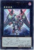【Ultra】ヴァレルロード・X・ドラゴン[YGO_RIRA-JP039]