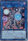 【Ultra】リンクメイル・デーモン[YGO_RIRA-JP047]