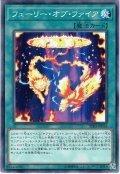 【Normal】フューリー・オブ・ファイア[YGO_RIRA-JP054]