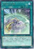 【Rare】神鳥の排撃[YGO_RIRA-JP062]