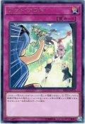 【Rare】ゲット・アウト![YGO_RIRA-JP076]