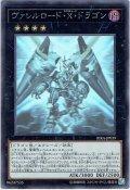 【Holographic】ヴァレルロード・X・ドラゴン[YGO_RIRA-JP039]