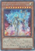 【Secret】双星神a-vida[YGO_RIRA-JP027]