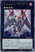 【Secret】ヴァレルロード・X・ドラゴン[YGO_RIRA-JP039]