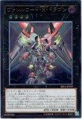 【Ultimate】ヴァレルロード・X・ドラゴン[YGO_RIRA-JP039]