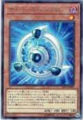 【Rare】サイバース・シンクロン[YGO_SAST-JP002]