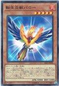 【Normal】転生炎獣パロー[YGO_SAST-JP004]