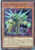 【Normal】スピードローダー・ドラゴン[YGO_SAST-JP006]