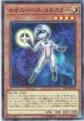 【Normal】ネオスペース・コネクター[YGO_SAST-JP008]