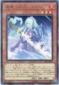 【Rare】逢魔ノ妖刀-不知火[YGO_SAST-JP017]