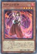 【Normal】不知火の武部[YGO_SAST-JP019]