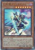 【Ultra】幻創龍ファンタズメイ[YGO_SAST-JP020]