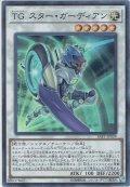 【Super】TG スター・ガーディアン[YGO_SAST-JP039]