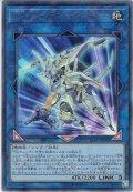 【Ultra】TG トライデント・ランチャー[YGO_SAST-JP050]