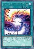 【Rare】フュージョン・オブ・ファイア[YGO_SAST-JP057]