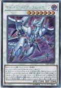 【Secret】サイバース・クアンタム・ドラゴン[YGO_SAST-JP038]