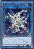 【Ultimate】TG トライデント・ランチャー[YGO_SAST-JP050]