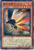【Normal】転生炎獣ファルコ[YGO_SOFU-JP004]
