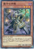 【Normal】墓守の神職[YGO_SOFU-JP012]