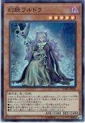 【Super】幻妖フルドラ[YGO_SOFU-JP026]