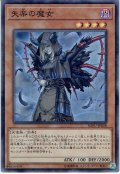 【Super】失楽の魔女[YGO_SOFU-JP028]