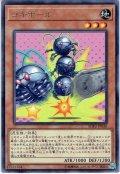 【Rare】ゴキポール[YGO_SOFU-JP030]