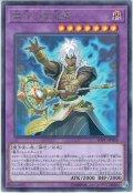 【Rare】墓守の異能者[YGO_SOFU-JP035]