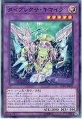【Normal】ダイプレクサ・キマイラ[YGO_SOFU-JP038]