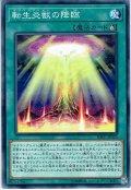 【Normal】転生炎獣の降臨[YGO_SOFU-JP052]