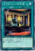 【Normal】ネクロバレーの玉座[YGO_SOFU-JP055]