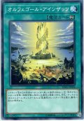 【Normal】オルフェゴール・アインザッツ[YGO_SOFU-JP059]