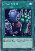 【Super】おろかな重葬[YGO_SOFU-JP065]