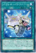 【N-Rare】パラレル・パンツァー[YGO_SOFU-JP066]