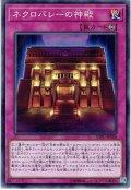 【Normal】ネクロバレーの神殿[YGO_SOFU-JP068]