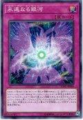 【Normal】永遠なる銀河[YGO_SOFU-JP069]