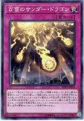 【Normal】百雷のサンダー・ドラゴン[YGO_SOFU-JP072]