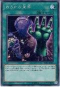 【Secret】おろかな重葬[YGO_SOFU-JP065]