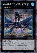 【P-secret】No.17 リバイス・ドラゴン[YGO_AC01-JP000]