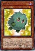 【Normal】クリベー[YGO_AC01-JP004]