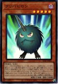 【Super】クリバビロン[YGO_AC01-JP005]