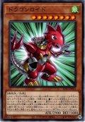 【Normal】ドラゴンロイド[YGO_AC01-JP011]