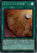 【Super】ピリ・レイスの地図[YGO_AC01-JP023]