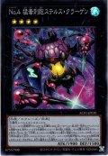 【Super】No.4 猛毒刺胞ステルス・クラーゲン[YGO_AC01-JP030]