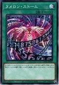 【Normal】ヌメロン・ストーム[YGO_AC01-JP032]