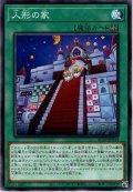 【Normal】人形の家[YGO_AC01-JP033]