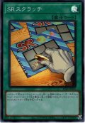 【Super】SRスクラッチ[YGO_AC01-JP035]