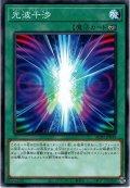 【Normal】光波干渉[YGO_AC01-JP039]