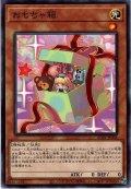 【Normal】おもちゃ箱[YGO_AC01-JP046]