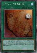 【Collectors】ピリ・レイスの地図[YGO_AC01-JP023]