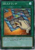 【Collectors】SRスクラッチ[YGO_CP20-JP035]